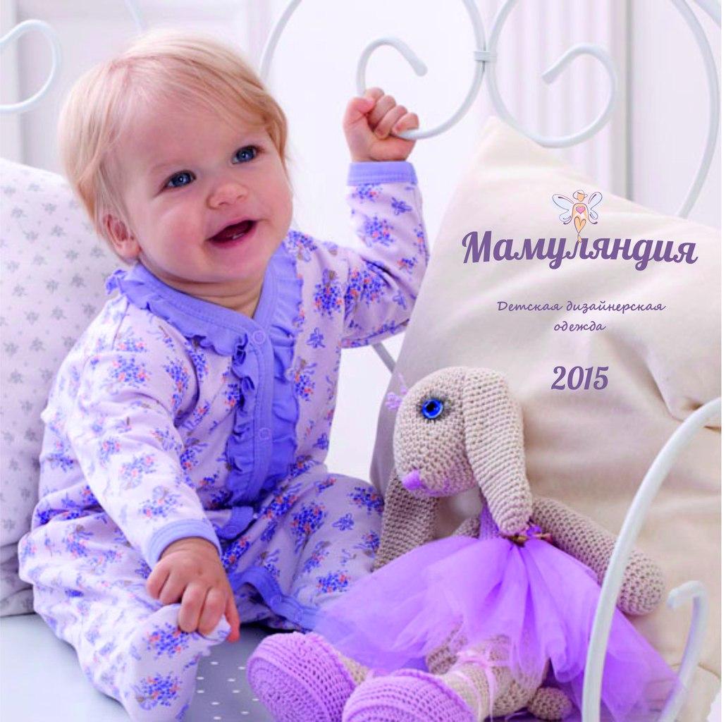 Сбор заказов. Детская дизайнерская одежда Мамуляндия для малышей 0+ до 92 размера. Распродажа -40% на прошлые