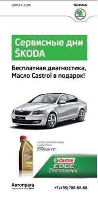 Автопрага проведет бесплатную диагностику автомобилей SKODA