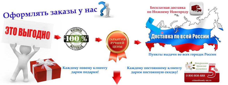 Получи подарок от Дары Крыма НН