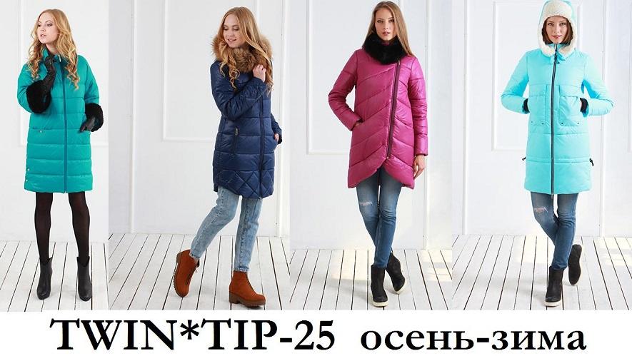 ТwinТiр 25, верхняя женская одежда от белорусского производителя. Новая стильная коллекция зима 2015-2016! А так же