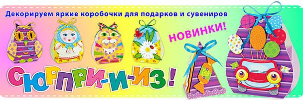Сбор заказов. Хобби-наборы для творческих детей от 3 до 105 лет. Российский производитель! Новинки - сентябрь/2015