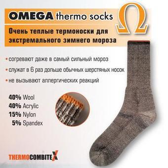 Скандинавские термоноски. Цены 2014-го года. Самый теплый подарок для мужчин и женщин. Выкуп 16
