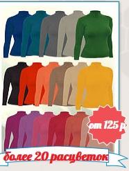Сбор заказов. Женские водолазки, майки, футболки от 125р более до 58р-ра 20 расцветок из ткани европейских и турецких производителей
