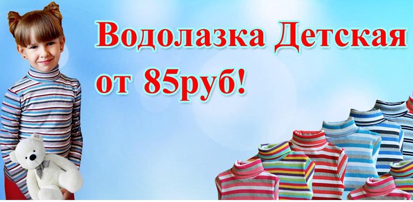 Сбор заказов. Детские водолазки 85р более до 8 лет разных расцветок из ткани европейских и турецких производителей