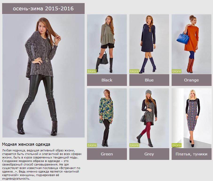 Blans - будь яркой и стильной-7! Все, чем пестрят глянцевые издания! Коллекция осень-зима 2015