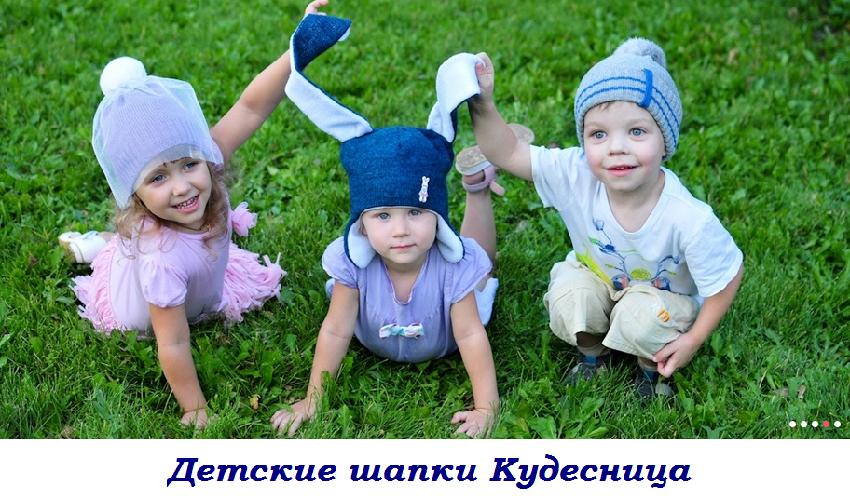 Кудесница-3, детские шапки. Шарфы, манишки, варежки, гетры, летние головные уборы и разные милые аксессуары. Сделано в России с любовью!