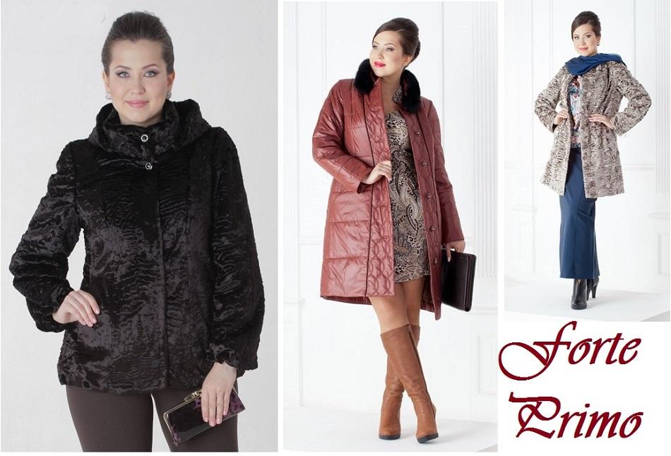 Фopтe Пpимo-13. Изящные, легкие, теплые куртки и пальто от 46 до 74 размера. Новинка каракулевые шубки