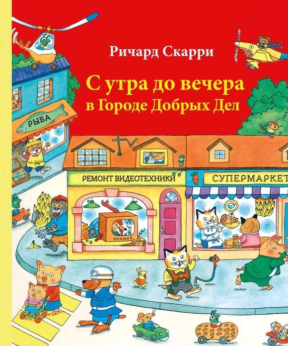 Книги для детей Карьера Пресс-9