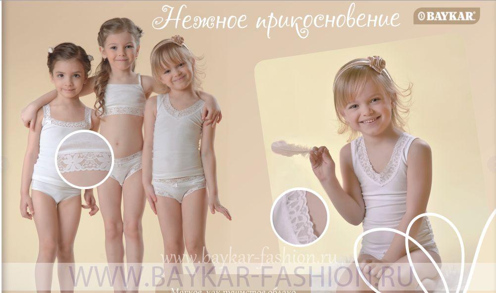Сбор заказов.Нижнее белье от ТМ Байкар для наших детишек . Пр-во Турция. Маечки , бюстье , топы , футболки , борцовки