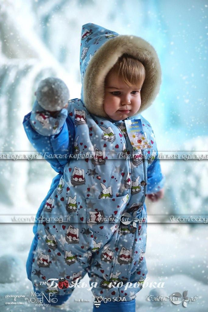 Сбор заказов. Недорогая, верхняя одежда Божья Коровка для детей от 0 до 12 лет. Распродажа остатков осени. Есть