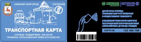 Транспортные карты НН