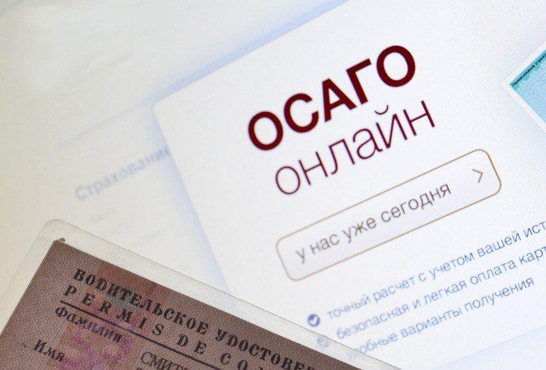 С 1 октября можно заключить новый договор ОСАГО онлайн