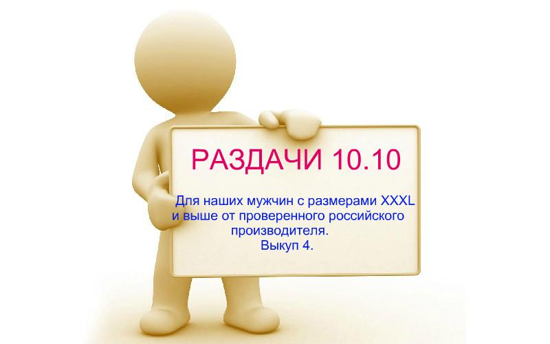 Раздачи 10.10. Для наших мужчин с размерами XXXL и выше от проверенного российского производителя..Выкуп 4.