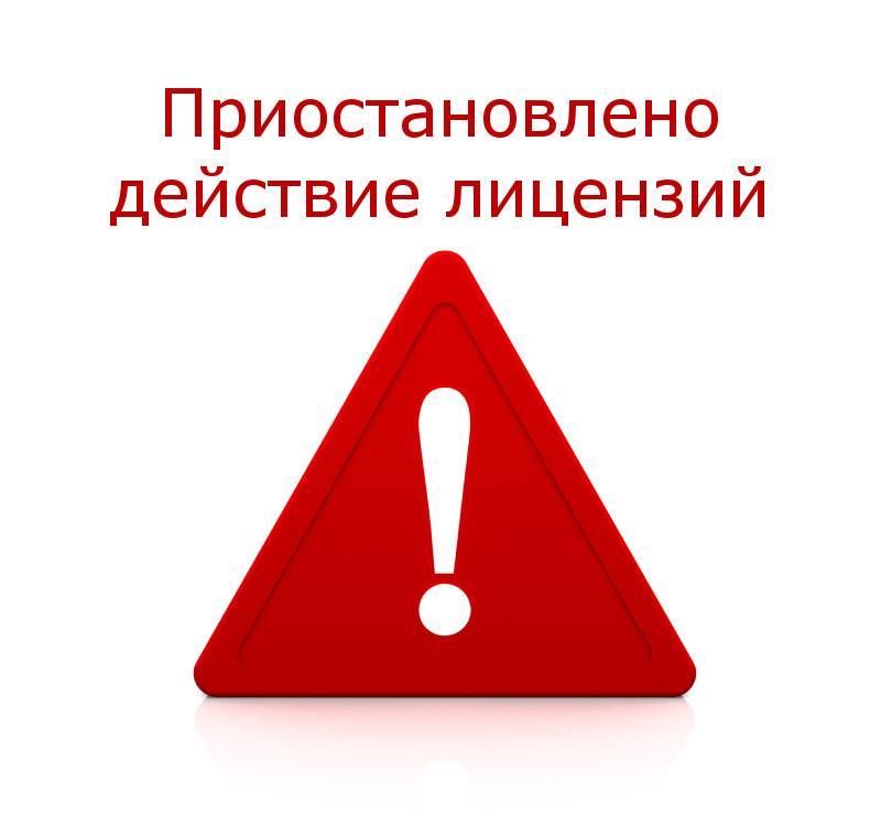 Опубликованы и вступили в силу приказы о приостановлении действия лицензий