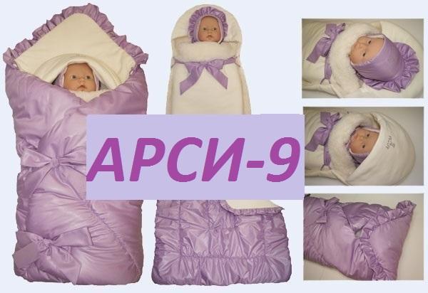 Сбор заказов. Арси-9- шикарные комплекты на выписку, верхняя одежда для новорожденных на все сезоны. Одеяла-конверты, шапочки, слинги и много чего интересного) Качество проверено наградами. Есть отзывы!
