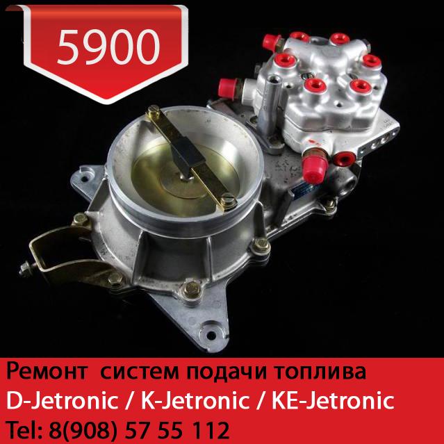 ������, ���������, ����������� ��������� ��������� KE-Jetronic � K-Jetronic
