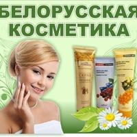.Экспресс! Белорусская косметика. Качество по смешным ценам. Много новинок!