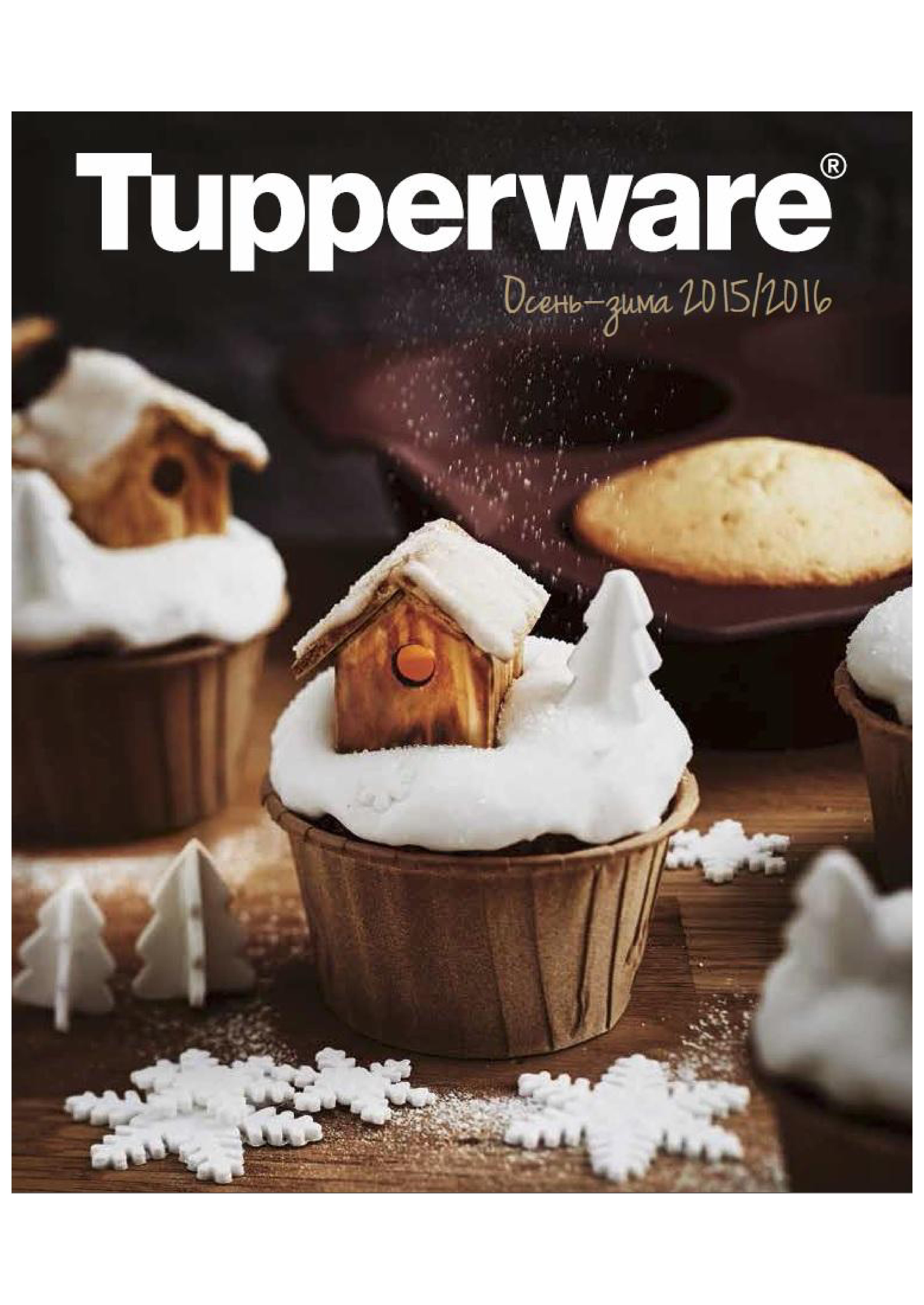 Сбор заказов. Tupperware - умная посуда для вашей кухни. Фантастика - ложка