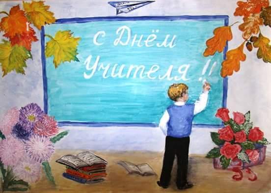 Дорогие наши учителя с праздником!