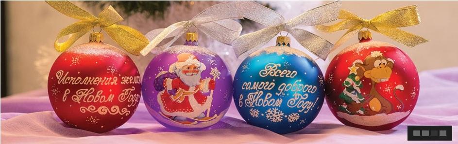 Сбор заказов. Именной Ёлочный Шарик - подарок, который запомнится! А также именные письма от Деда Мороза! Выкуп 8.