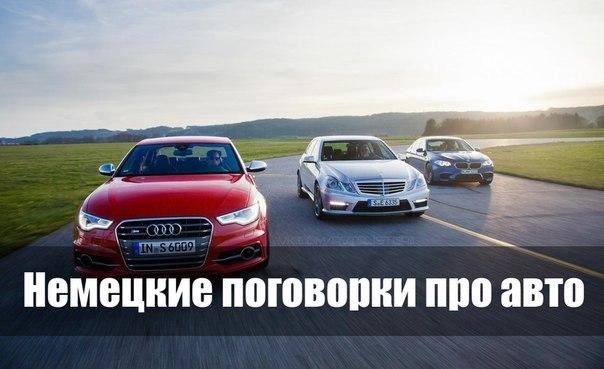 Немецкие поговорки про авто