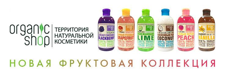 Сбор заказов. Территория натуральной косметики Organic Shop -25