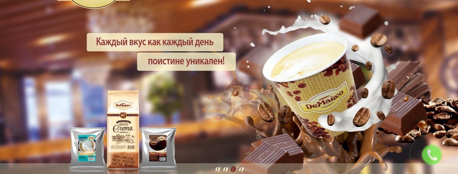 Сбор заказов. Кофе в зернах, молотый, кофейные напитки, капучино, горячий шоколад, сублимированные чаи, сухое молоко, сливки, молочные коктейли, топинги, кисели - согреют вас в офисе и дома. Выкуп-8.