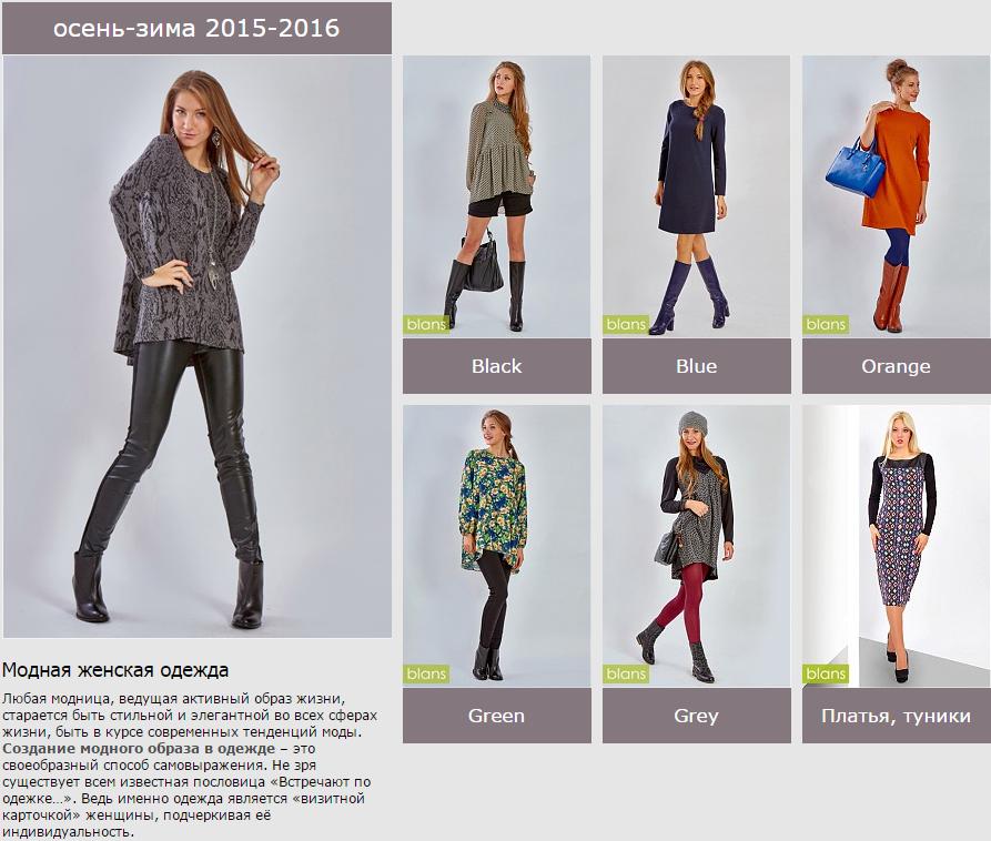Blans - будь яркой и стильной-8! Все, чем пестрят глянцевые издания! Коллекция осень-зима 2015