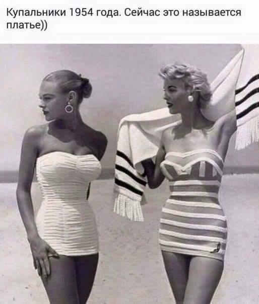 1954 год - купальники... Сейчас это платья...