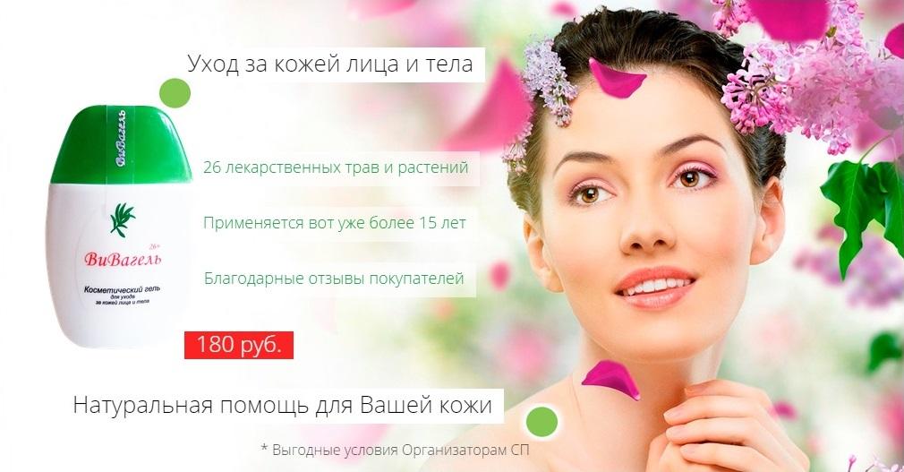 Уникальный Косметический гель для ухода за кожей лица , тела и кожей головы ВиВагель 26+ по суперцене 100 рублей!!!!