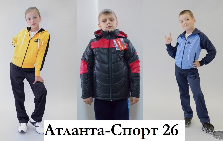 Aтлaнтa Cпopт-26. Самые теплые куртки для мальчиков! А так же спортивные костюмы для мальчиков и девочек. В школу, в спортивный зал, в поход. Очень низкие цены стали еще ниже! Супер качество! Без рядов!