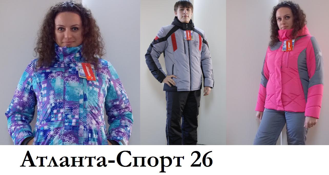 Aтлaнтa Cпopт-26. Самые теплые мужские и женские зимние костюмы! А так же спортивные костюмы до 60-го р-ра. Очень низкие цены! Отличные отзывы! Без рядов!