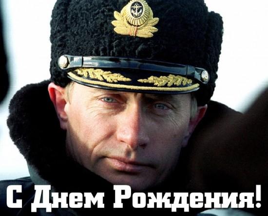 Сегодня нашему президенту Владимиру Путину 7 октября исполняется 63 года. С Днем Рождения!