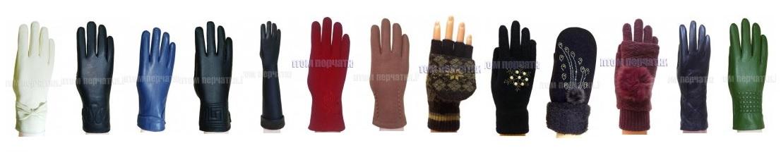 Сбор заказов. Кожаные перчатки по 199руб. Действительно оптом! Огромный выбор для всей семьи! Вязанные перчатки, варежки-перчатки, кашемир и др.
