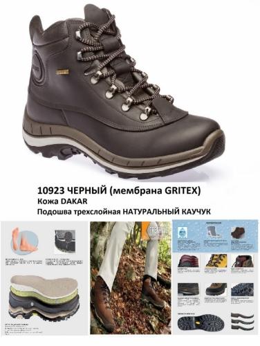 Сбор заказов. Обувь румынского бренда Bontimes и итальянского RedRock. Распродажа от закупочной цены до 50%! Беспрецедентная акция на мужскую и женскую обувь