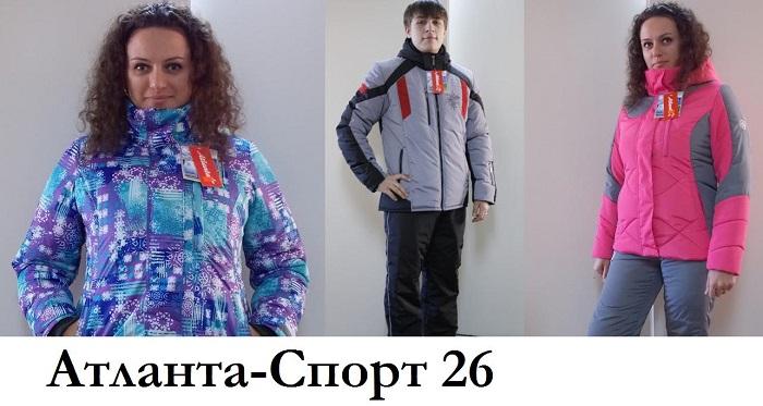 Aтлaнтa Cпopт-26. Самые теплые мужские и женские зимние костюмы! А так же спортивные костюмы до 60-го р-ра. Очень низкие цены!