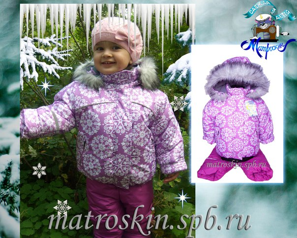 Сбор заказов. Утепляемся! Верхняя одежда для детей, цены от производителя. Мембранные костюмы, комбинезоны, куртки и штаны! Выкуп 3.