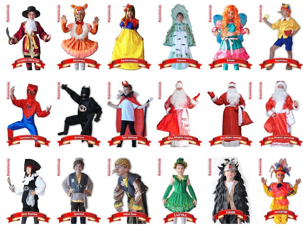 Сбор заказов. Карнавалия - мастерская новогодних костюмов. Какой новый год без перевоплощений? Обезьянки, леший, баба
