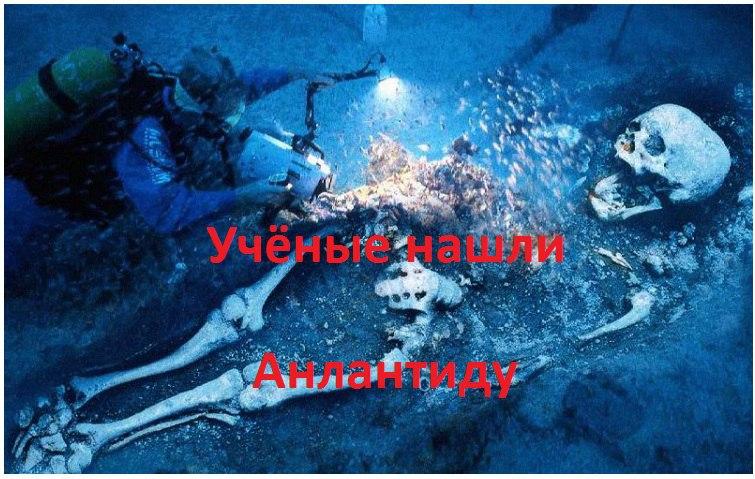Ученые нашли Атлантиду