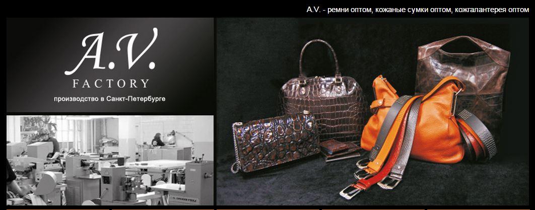 Всех приглашаю в сбор заказов кожгалантереи BB1, А.Valentino Фабричные Cумки из натуральной кожи, эксклюзивные кожаные ремни, браслеты Шамбала, пряжки, серьги, обложки. Новинки сумки из Эко(PU)-кожи 33 Есть Распродажа