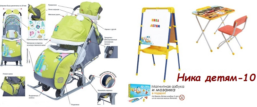 Ника детям-10. Удобнейшие санки-коляски, простые санки, снегокаты, ледянки, тюбинги. Мольберты, комплекты складной мебели.