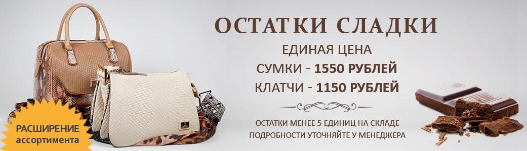 Сбор заказов. Кожгалантерея Sabellino-39.Остатки сладки. Клатчи по 1150 руб, сумки по 1550 руб. Новинки. Перчатки для