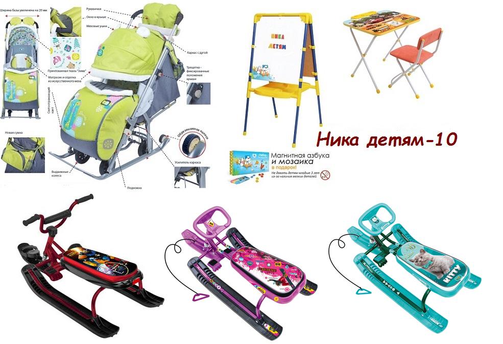 Ника детям-10. Удобнейшие санки-коляски, простые санки, снегокаты, ледянки, тюбинги. Мольберты, комплекты складной мебели от российского производителя. Без ТР.