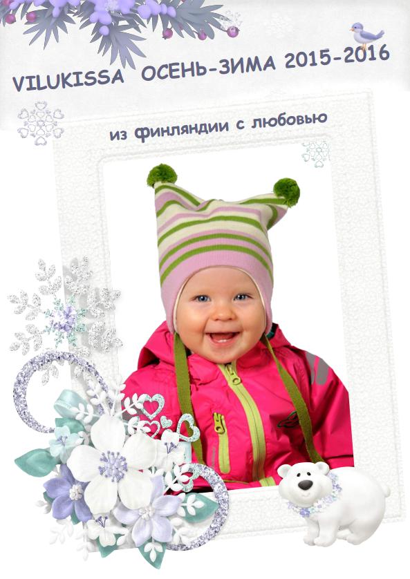 Vilukissa - финский трикотаж. Ласковый, как шерстяной котенок