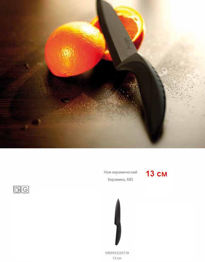 Всё для вашей яркой кухни! Керамические ножи черные и белые, яркие подставки под ножи. Миски, тарелки, лопатки из бамбука. Стоп 27.10!