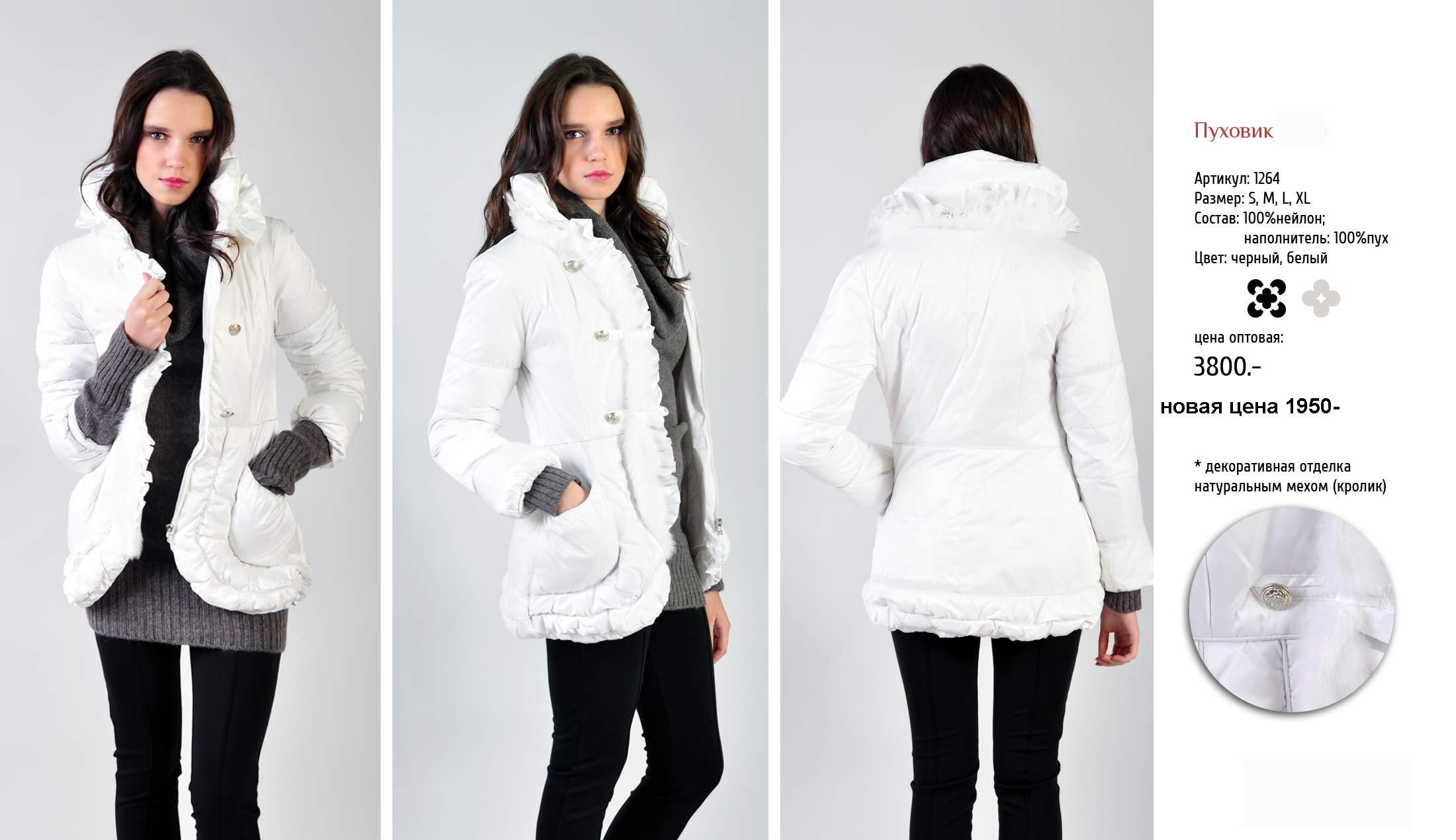 Сбор заказов. Стильная молодежная одежда SODA. Распродажа итальянских демисезонных курток, джемперов и платьев. Зимние