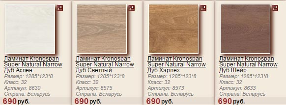 Ламинат Kronospan Super Natural Narrow по низким ценам