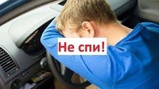 Не спи за рулем