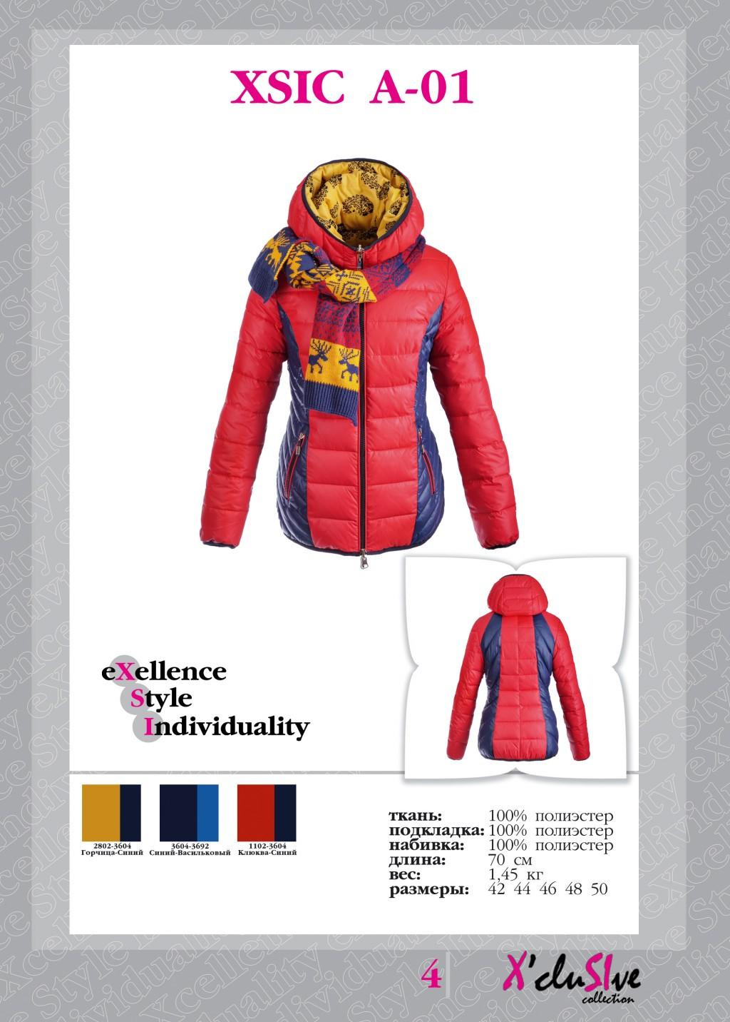 Отзывы. Пуховики и куртки женские,мужские, для юных модников и модниц современного эксклюзивного дизайна от XcluSIve