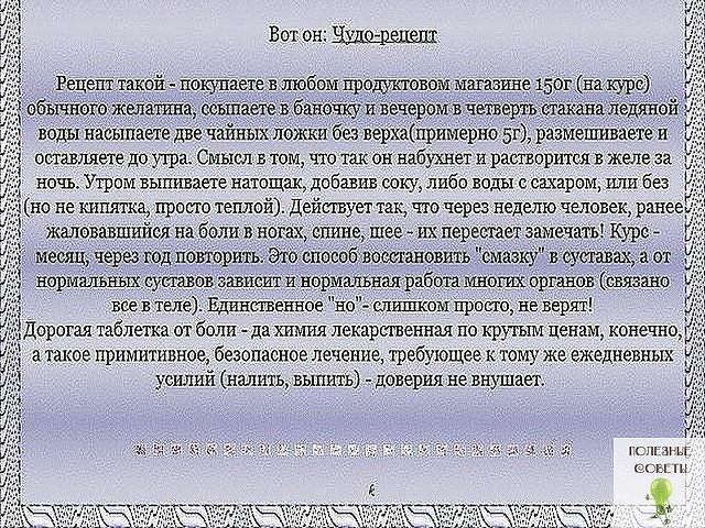 ЧУДО-РЕЦЕПТ